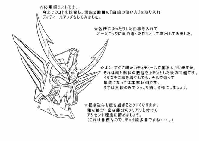 arukime01-robo-tips_-14e