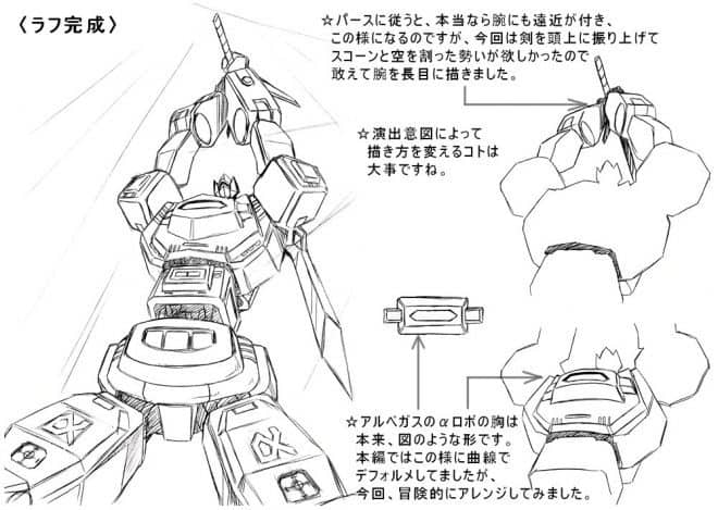 arukime01-robo-tips_-15b