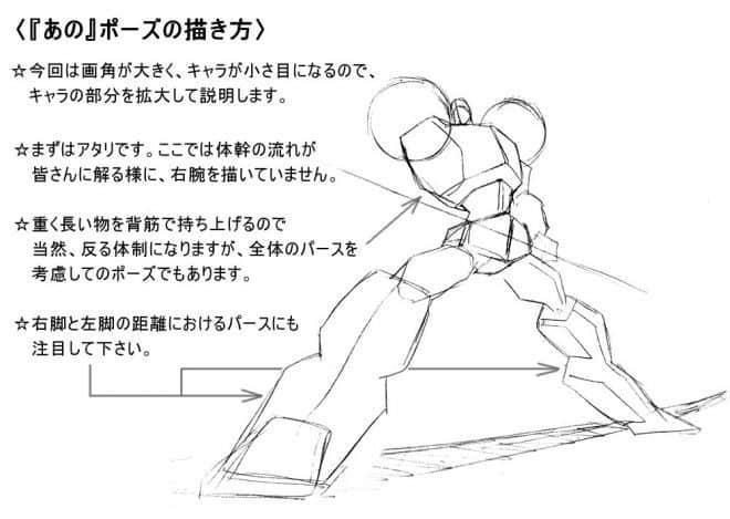 arukime01-robo-tips_-16a