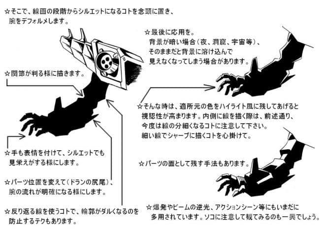 arukime01-robo-tips_-17e