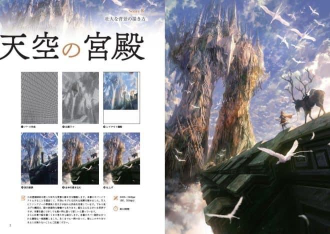 how-to-draw-fantasy-bg-art-book-001