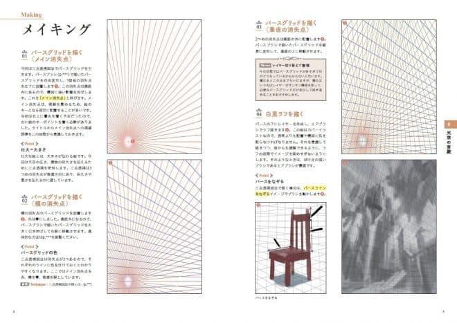 how-to-draw-fantasy-bg-art-book-002