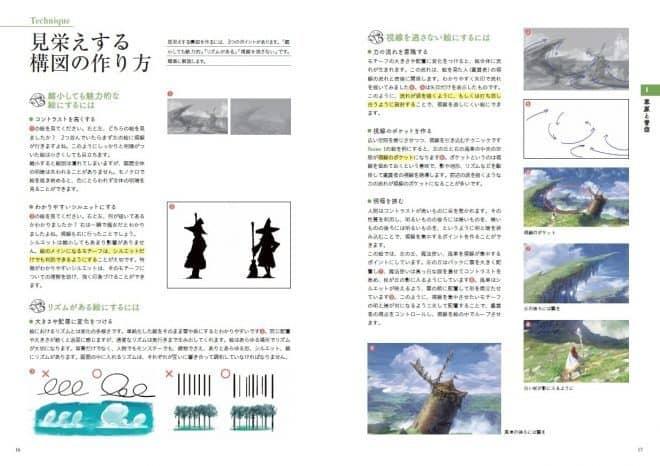 how-to-draw-fantasy-bg-art-book-003