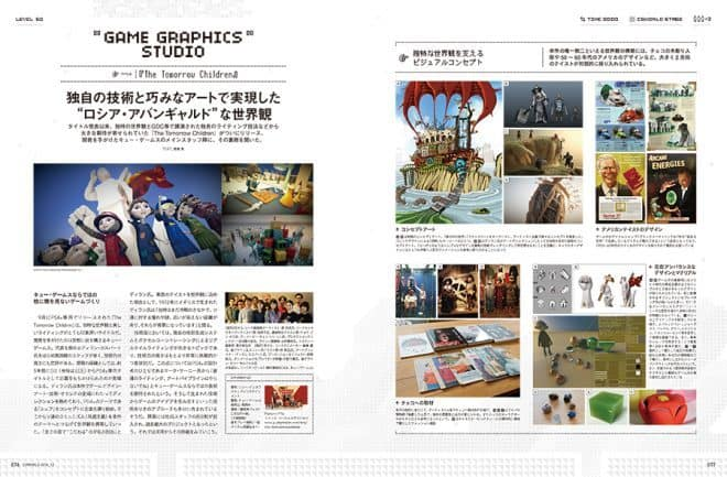 076~081-game graphics.indd