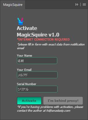 magicsquire_active
