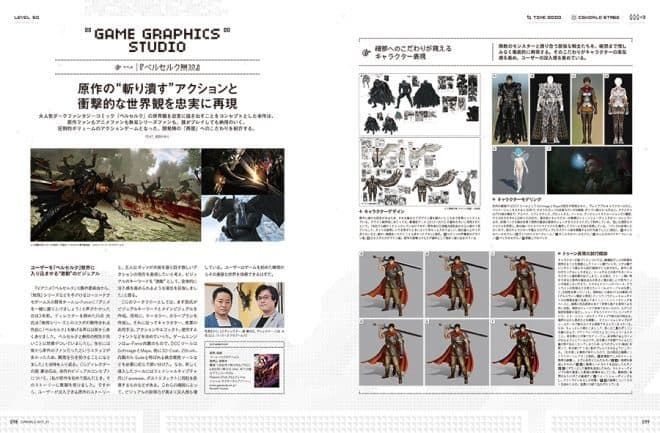098~103-game graphics.indd