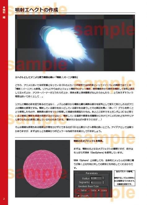 3dcg-cell-look-vfxbook-v3_001