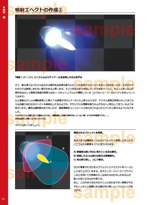 3dcg-cell-look-vfxbook-v3_002