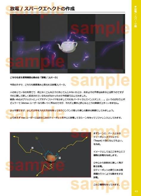 3dcg-cell-look-vfxbook-v3_004