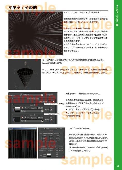 3dcg-cell-look-vfxbook-v3_005