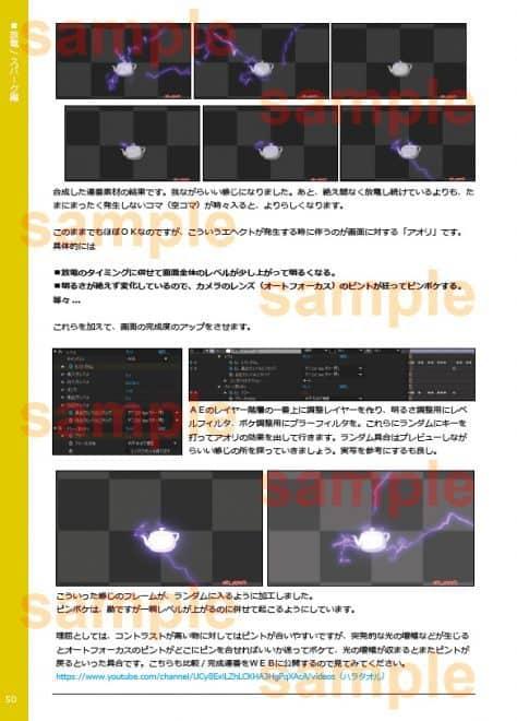 3dcg-cell-look-vfxbook-v3_006