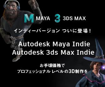 Autodesk® Maya® Indie、Autodesk® 3ds Max® Indie | AREA JAPAN | Autodesk