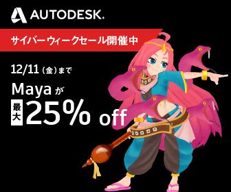 Maya ライセンス 価格 | サブスク 1ヵ月から | Autodesk 公式