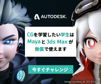 CGを学習している学生の方へ | AREA JAPAN | Autodesk
