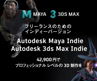 Maya、3ds Max のインディー版 | AREA JAPAN | Autodesk