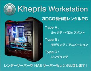 株式会社 Khepris Japan ( ケプリス ジャパン ) Top・レンダーファームのレンタル、レンダリングサービス