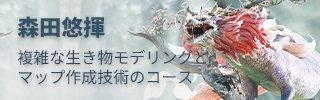 《ドラゴン》―複雑な生き物モデリングとマップ作成技術のコース【Japanese】